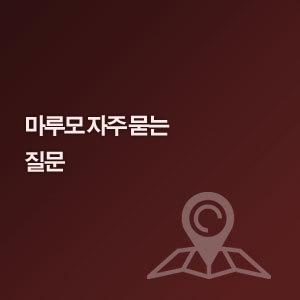 마루모 FAQ